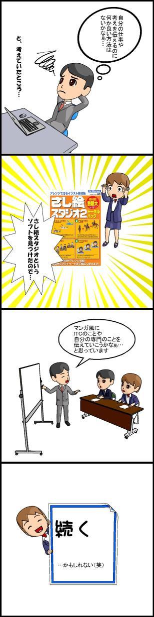 4コマ漫画その1