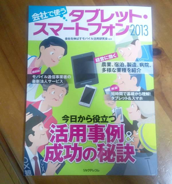 会社で使うタブレット・スマートフォン
