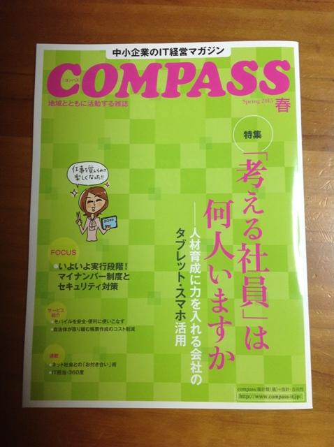 COMPASS2015年春号