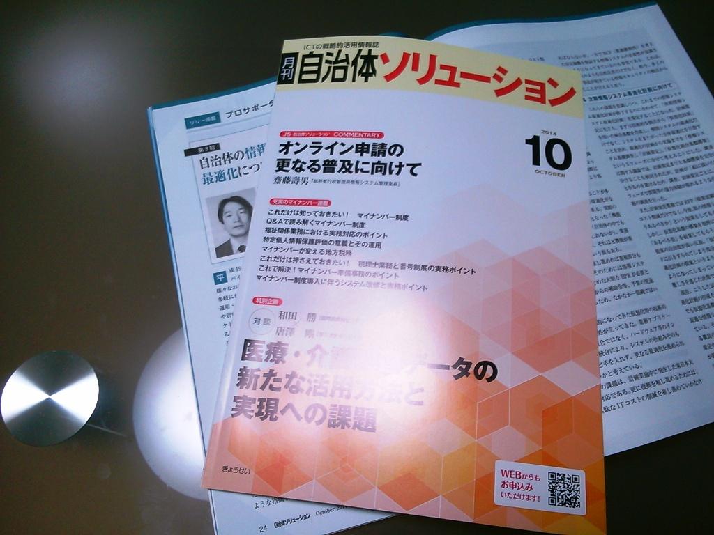 月刊自治体ソリューション