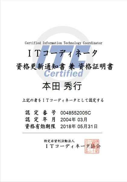 ITC資格